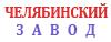 Челябинский завод